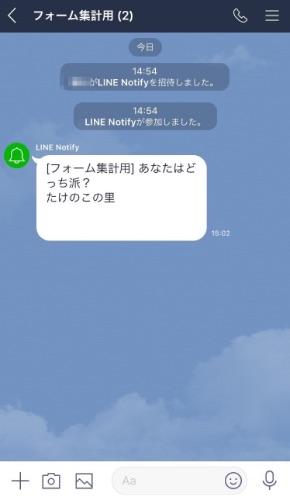 LINEのグループにアンケート内容を通知