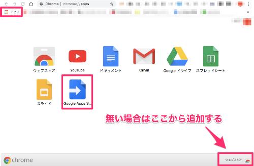 アプリ Google Apps Script