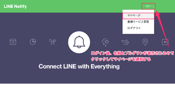 LINE Notifyにログイン