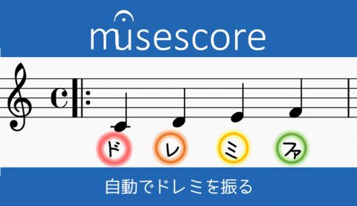 Musescore3で作成した楽譜にドレミを自動で振る